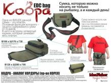 Кобра – компактная сумка для ежедневного ношения