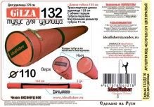 Жесткий тубус для удилища 11/132 см