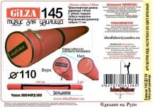 Жесткий тубус для удилища 11/145 см
