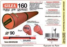 Gilza 160 - Жесткий чехол – тубус для удилища 9/160 см