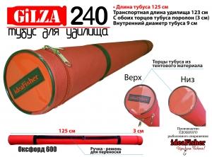 Gilza 125 - Жесткий чехол – тубус для удилища 9/125 см