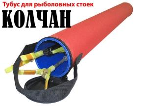 Колчан - тубус для рыболовных стоек и подставок