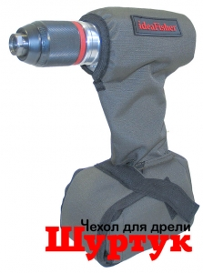 Защитный чехол - варежка для защиты дрели / шуруповерта Шуртук