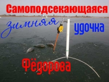 Самоподсекающая зимняя удочка Фёдорова